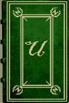 Bibliographie: lettre U